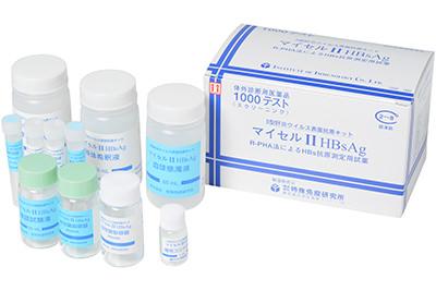 マイセルⅡ HBsAg 【体外診断薬】