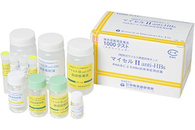 マイセルⅡ anti-HBs 【体外診断薬】