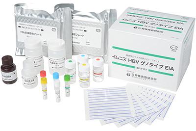 イムニス HBV ゲノタイプ EIA 【体外診断薬】